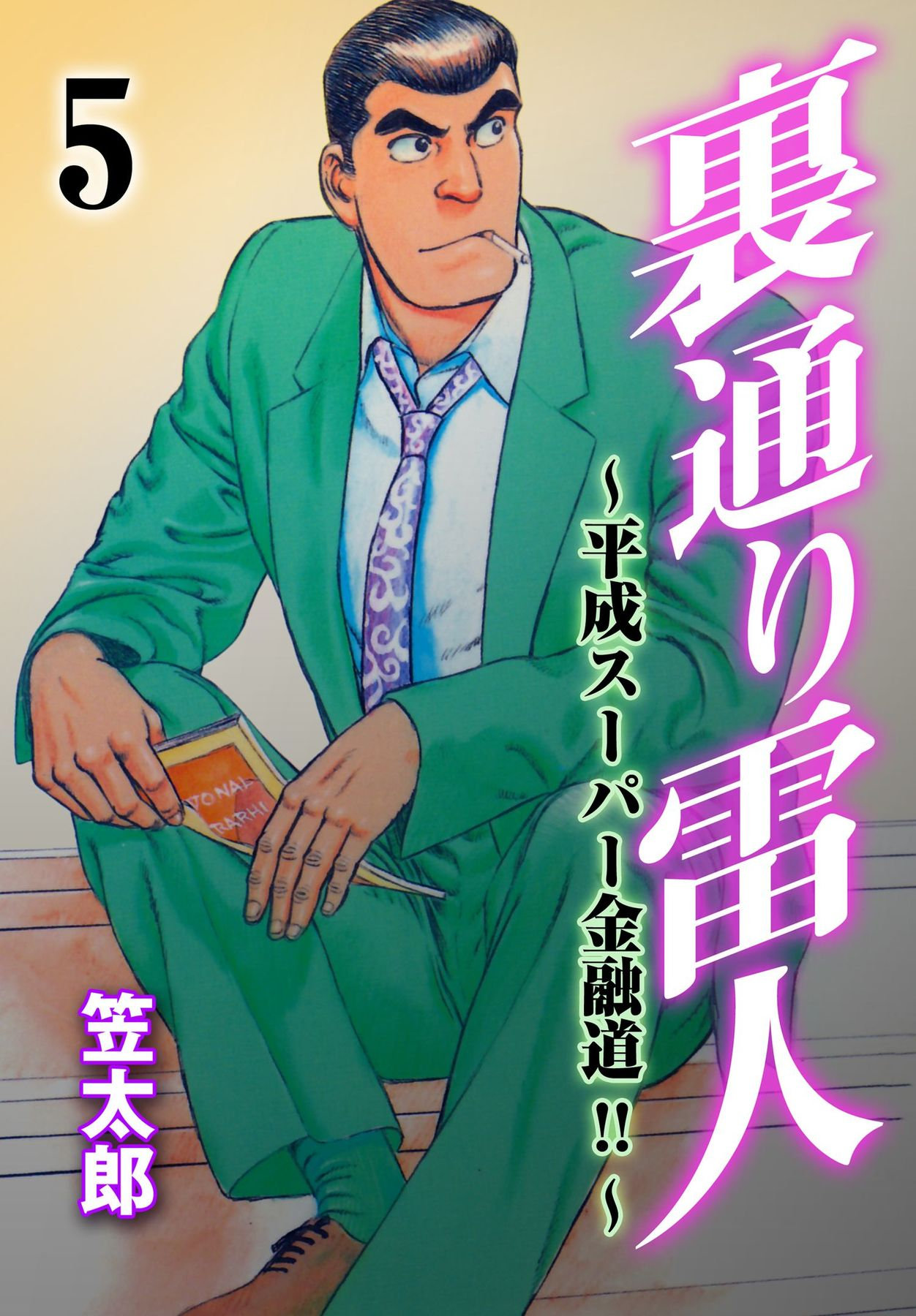 裏通り雷人(第5巻)