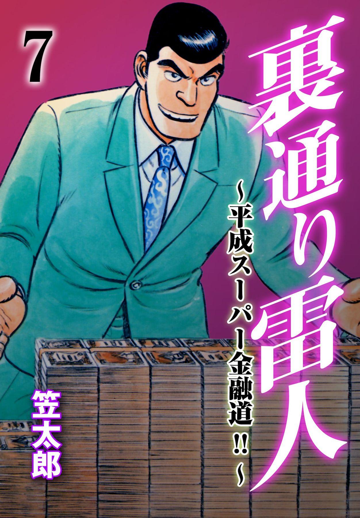 裏通り雷人(第7巻)