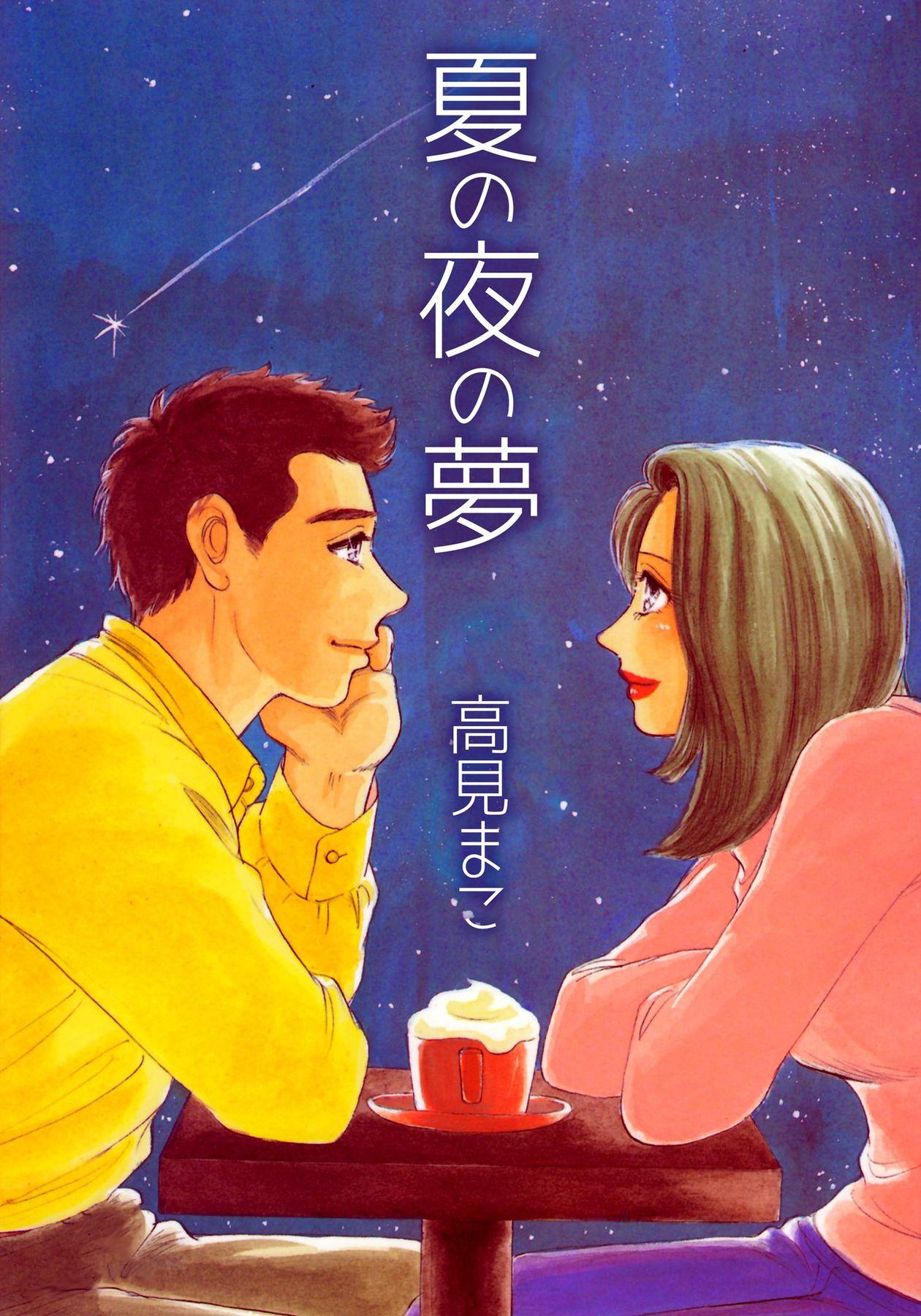 夏の夜の夢(第1巻)