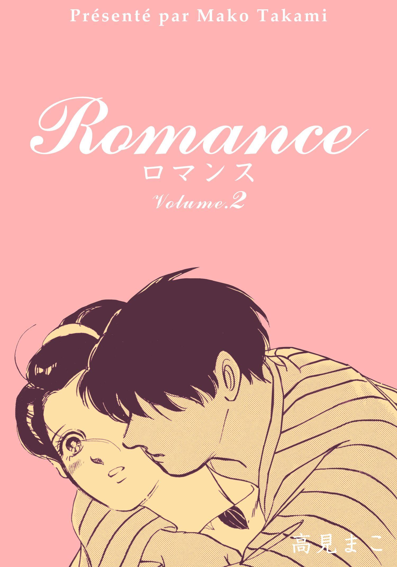 ロマンス(第2巻)