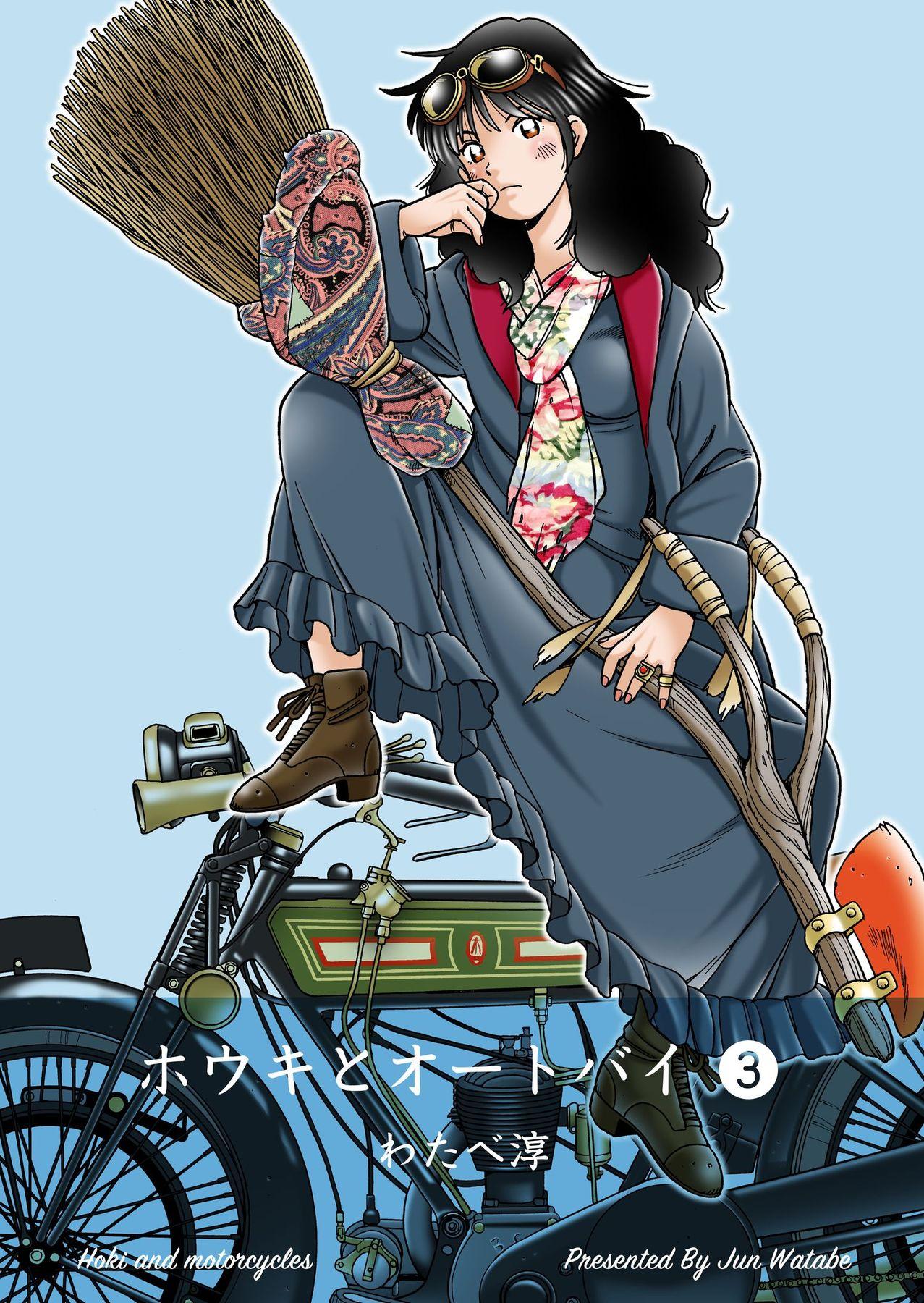 ホウキとオートバイ(第3巻)