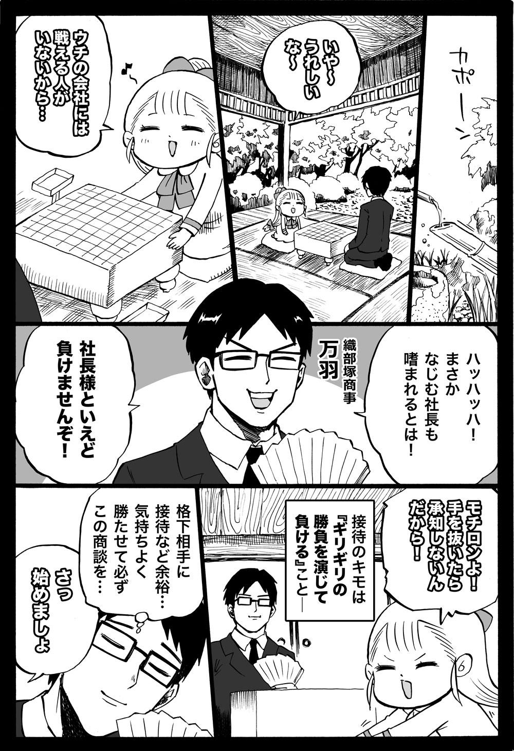 幼女社長(せったい)