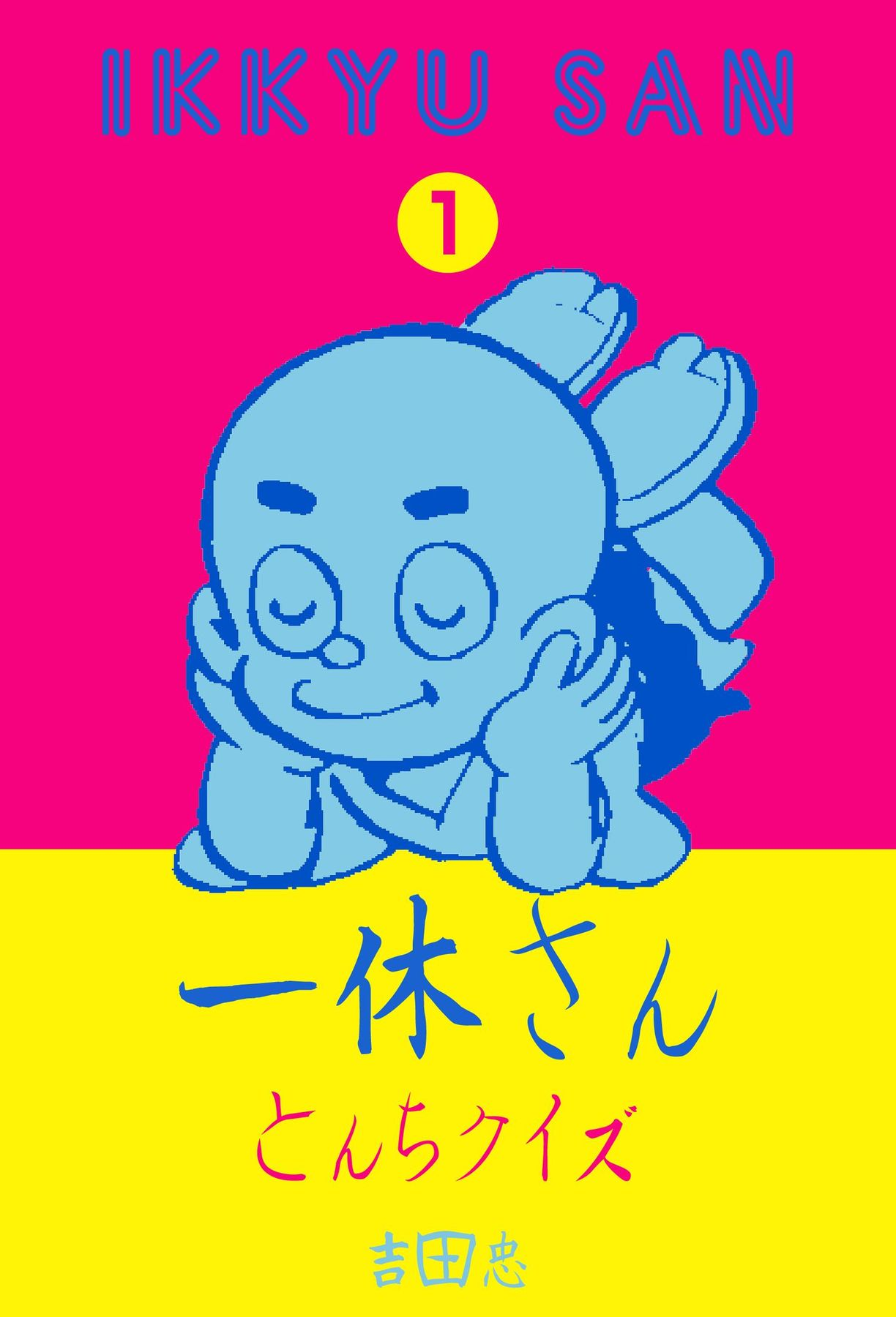 とんちばなし・ふしぎシリーズ 一休さん(第1巻)