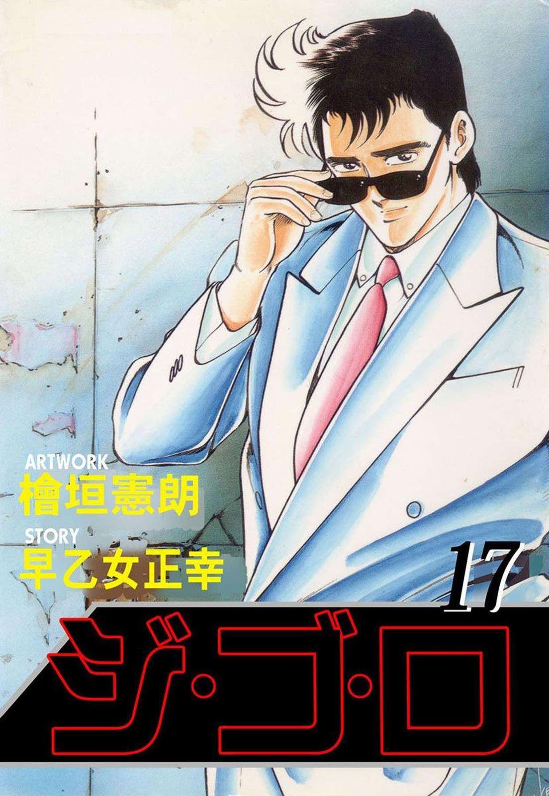 ジ・ゴ・ロ(第17巻)