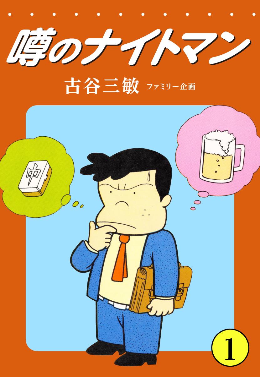 噂のナイトマン(第1巻)