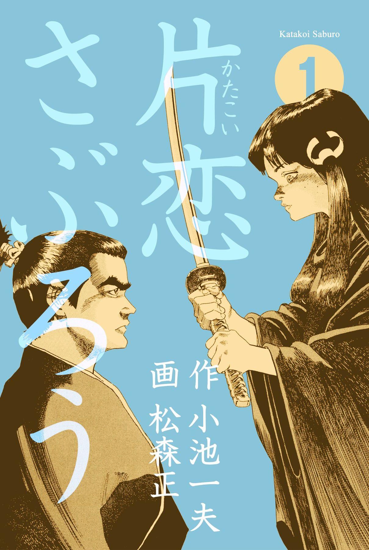 片恋さぶろう(第1巻)