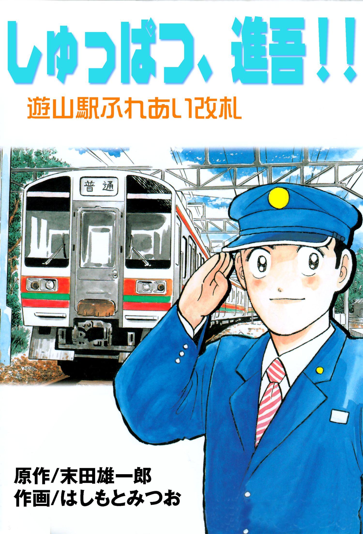 しゅっぱつ、進吾!!(第1巻)