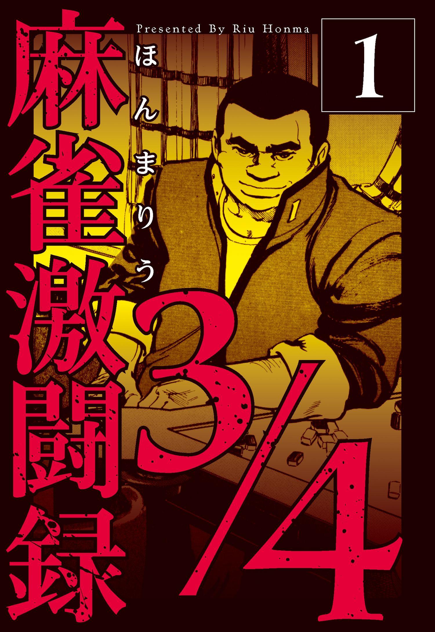 麻雀激闘録3/4(第1巻)