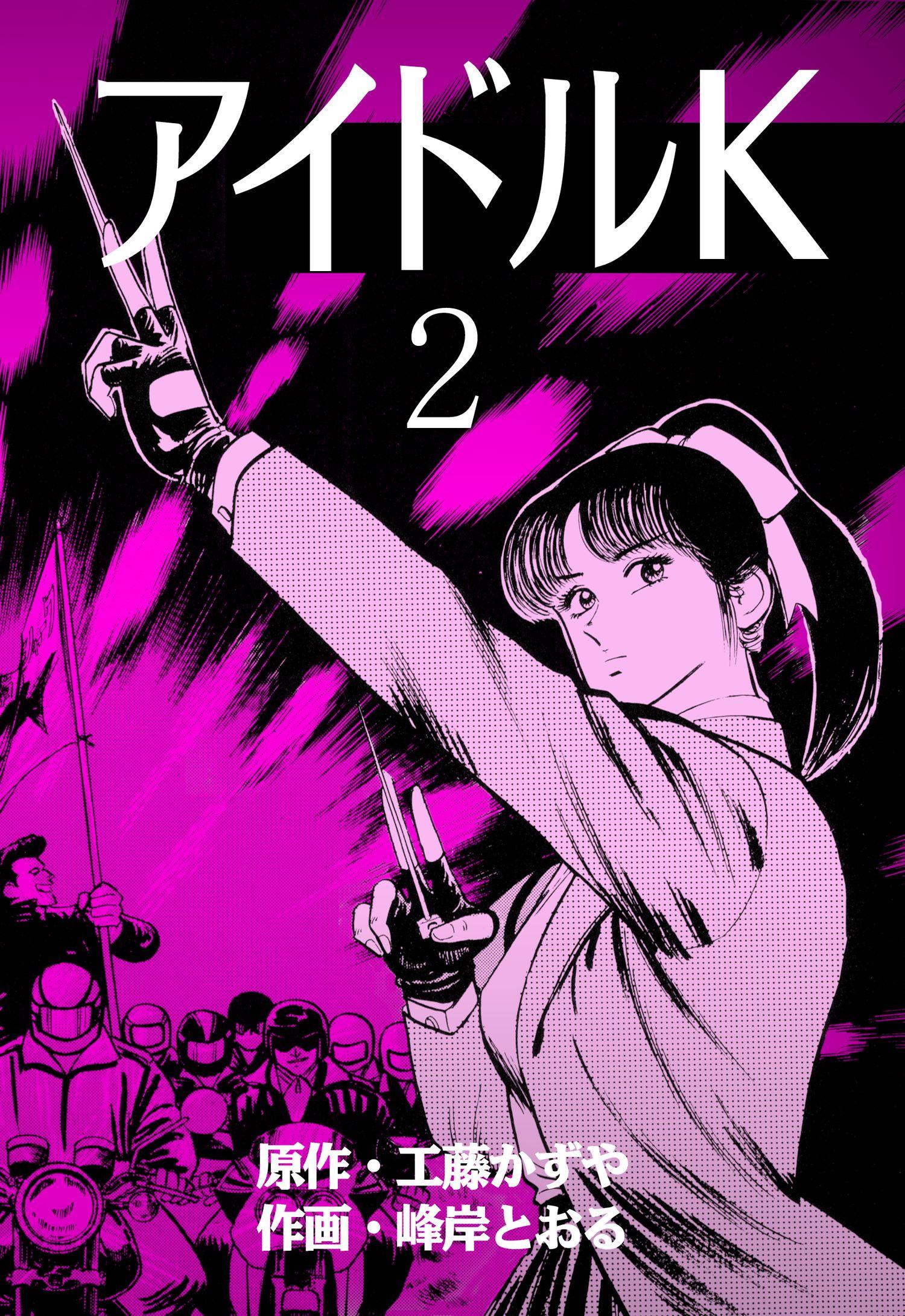 アイドルK(第2巻)