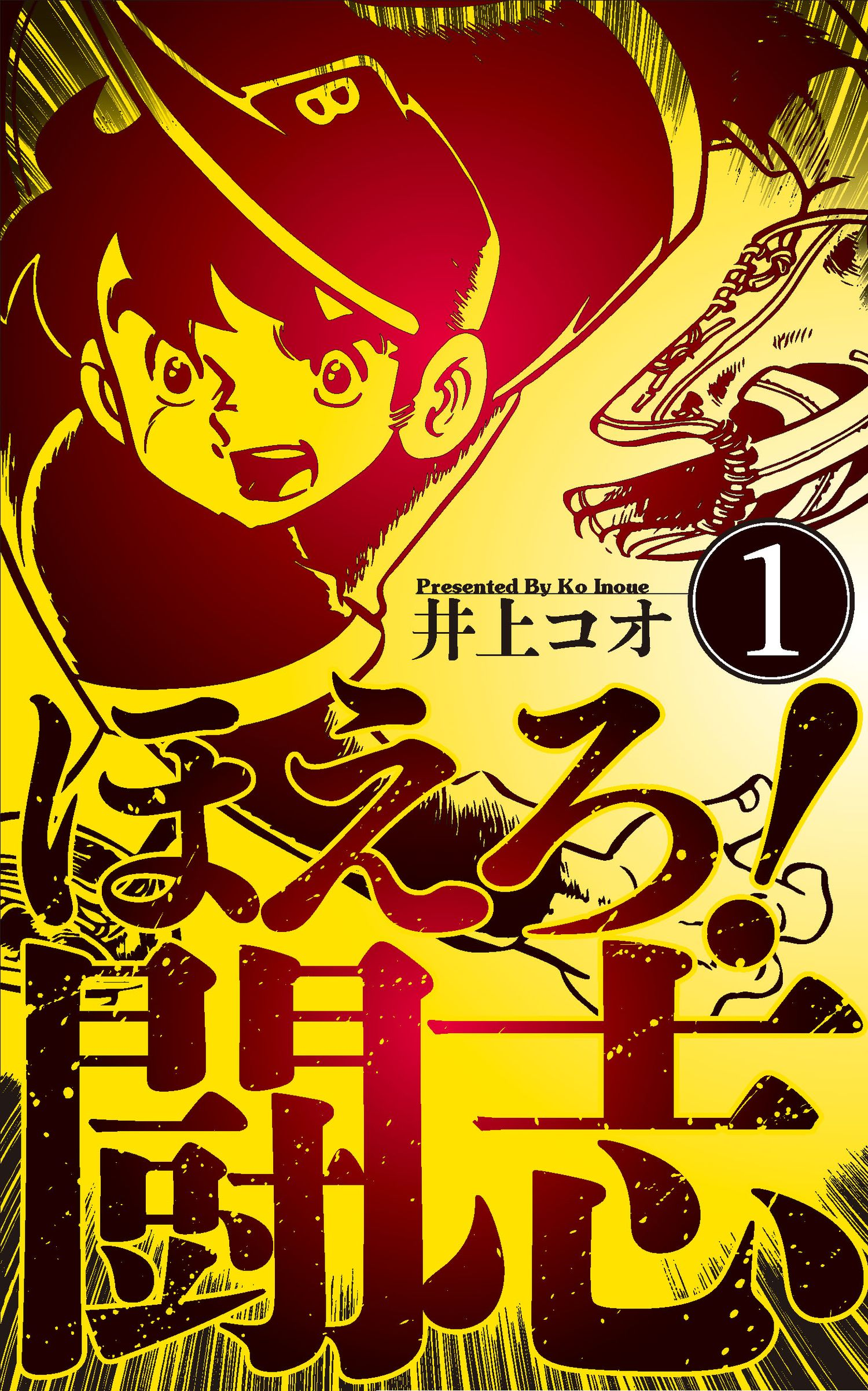 ほえろ!闘志(第1巻)
