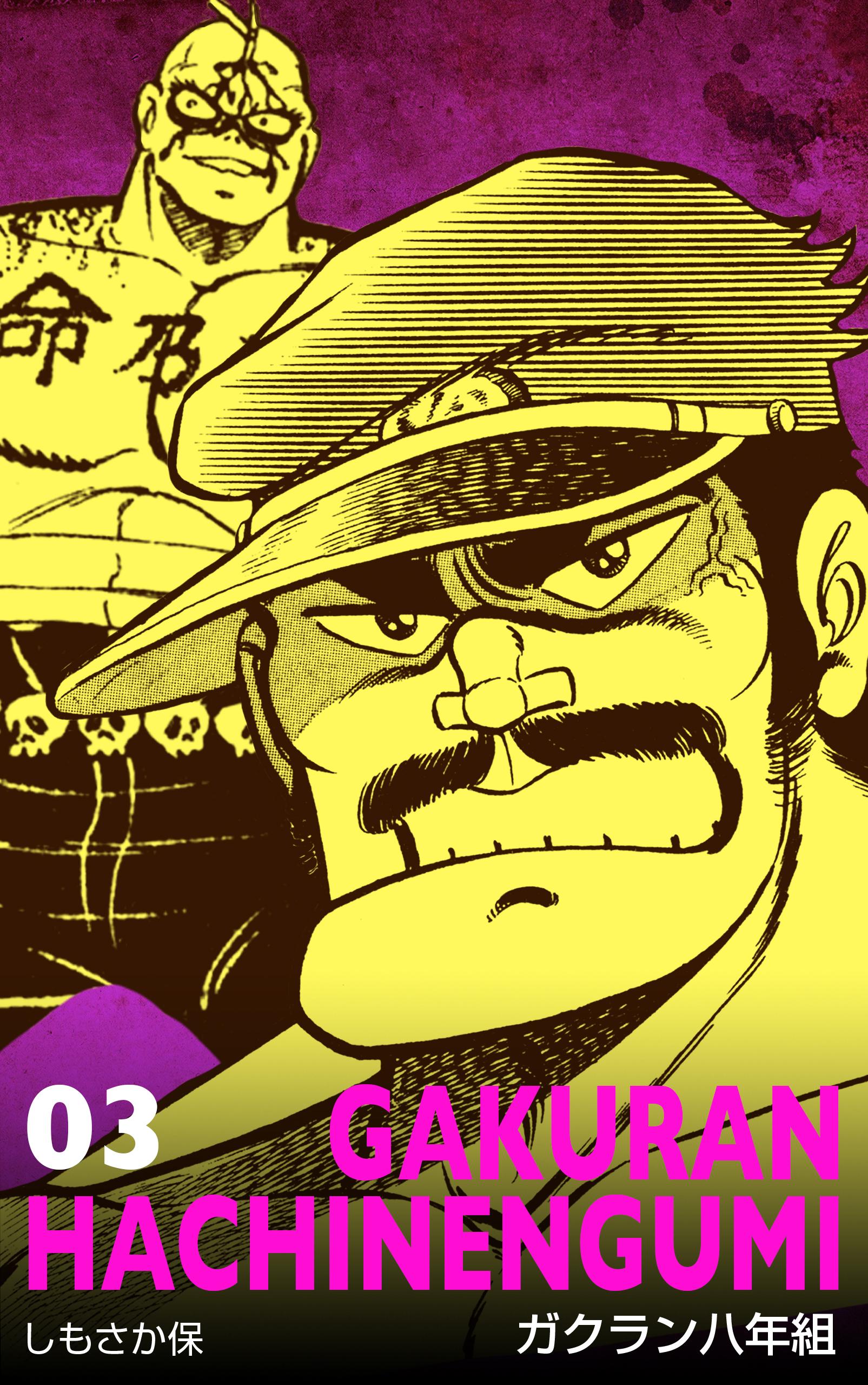 ガクラン八年組(第3巻)