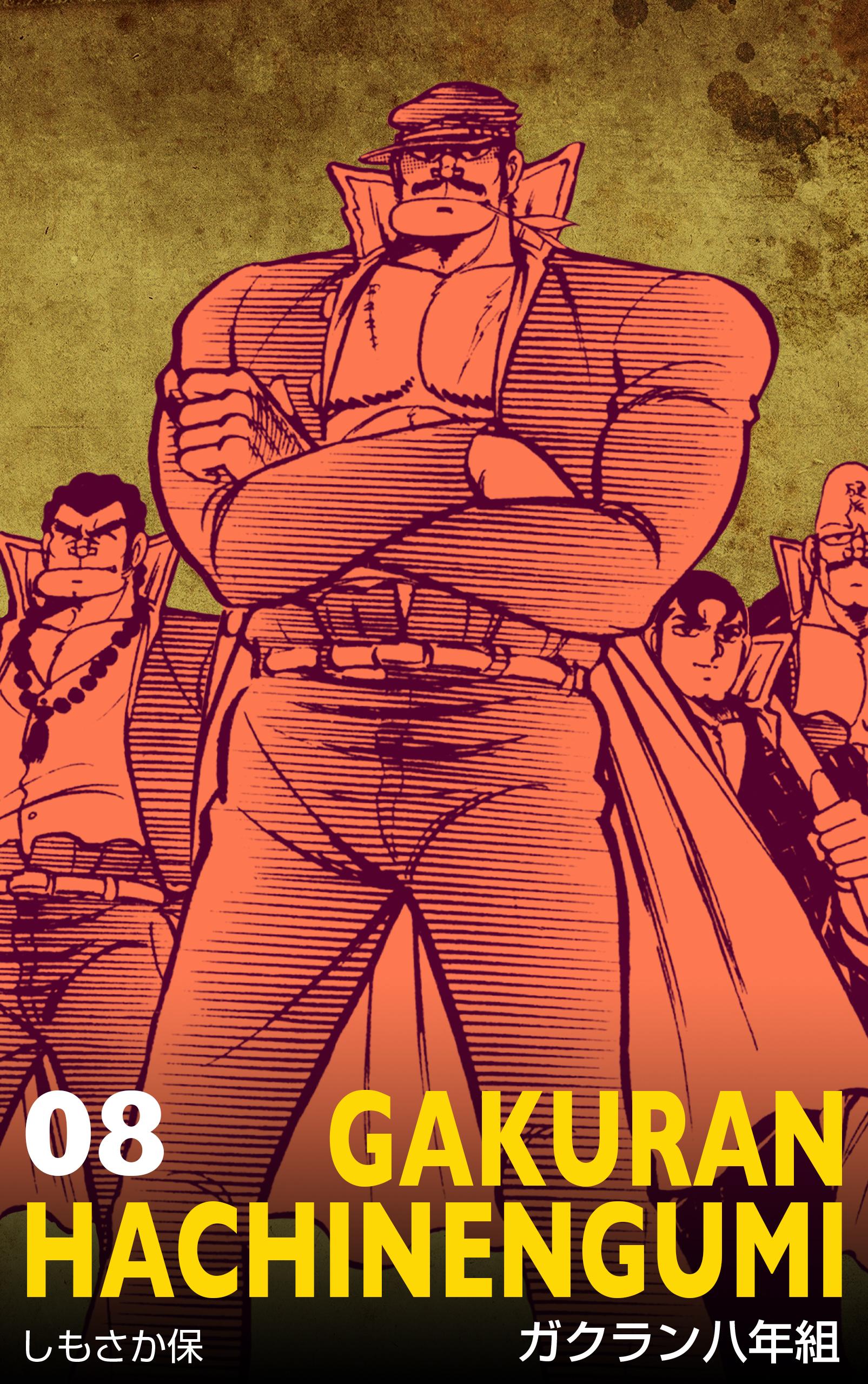 ガクラン八年組(第8巻)