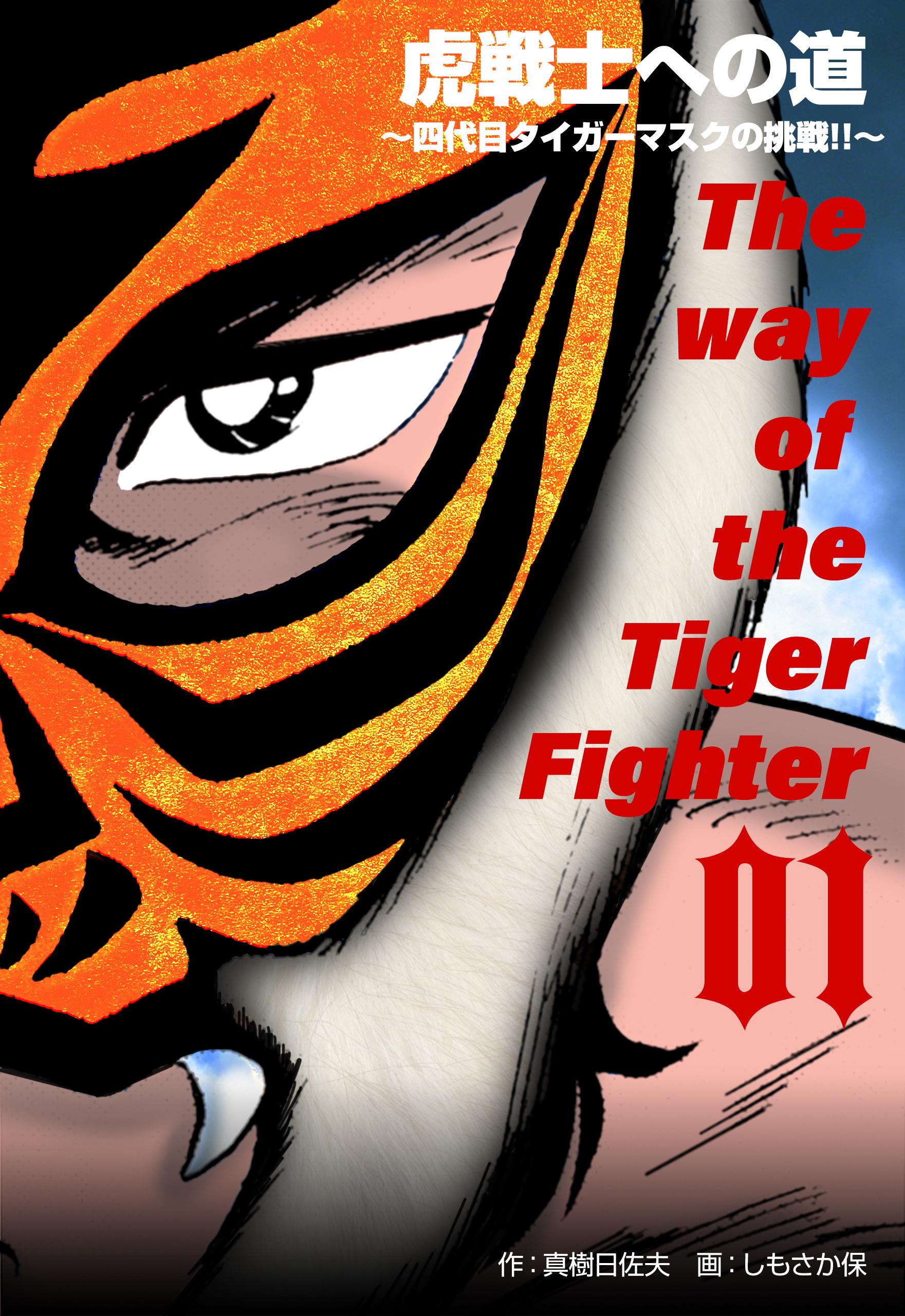 虎戦士への道~四代目タイガーマスクの挑戦!!~(第1巻)