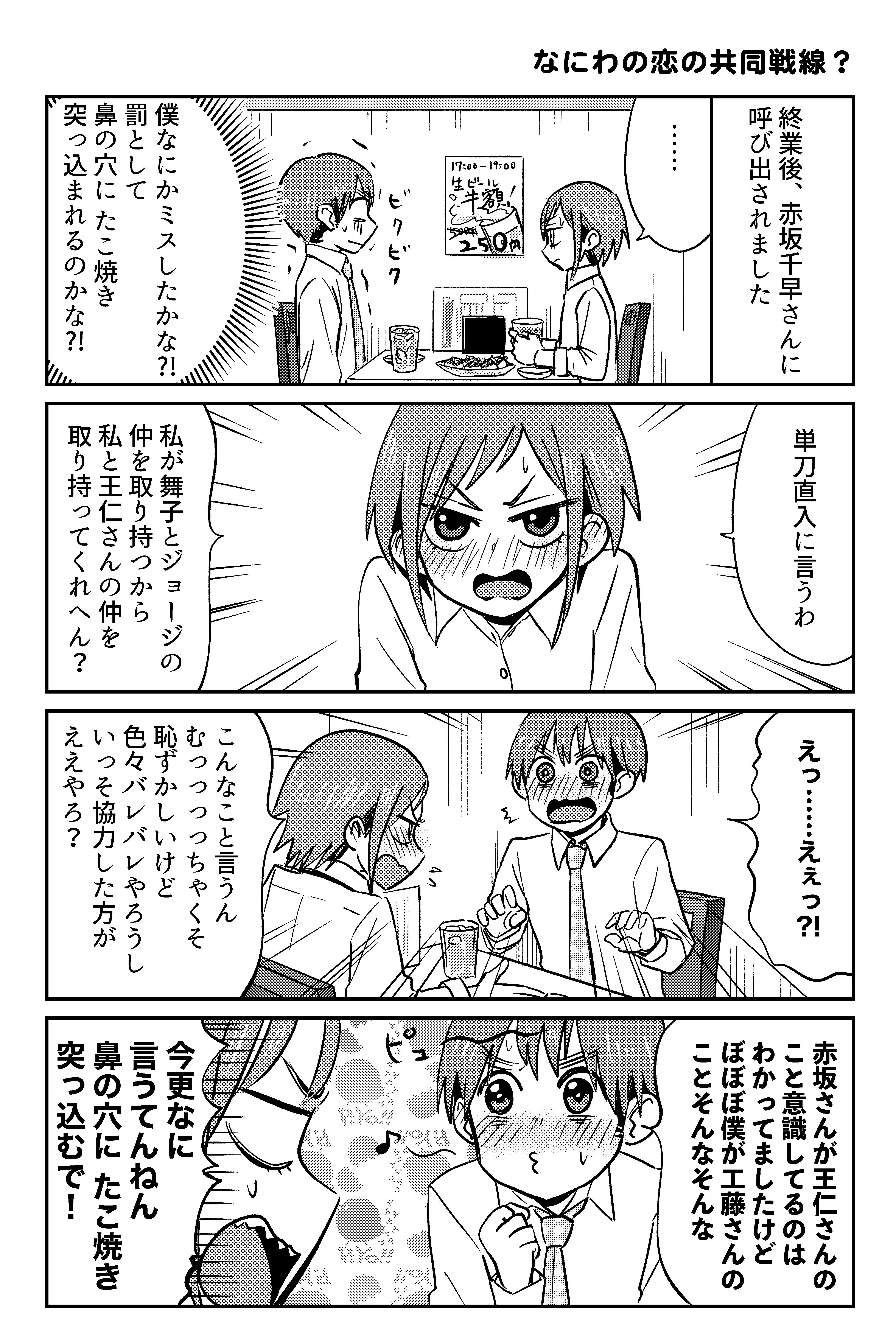 大阪ちゅーとリアル(なにわの恋の共同戦線!)