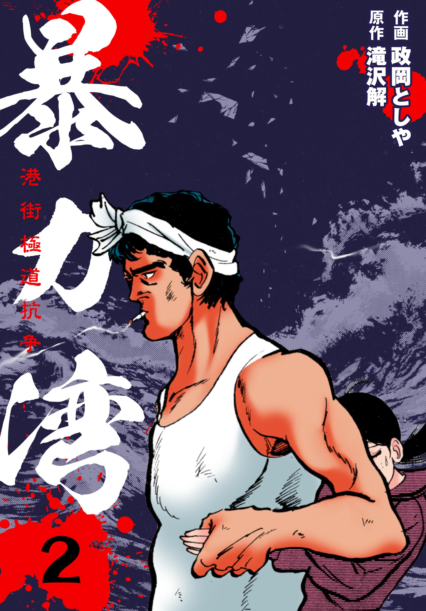 暴力湾(第2巻)