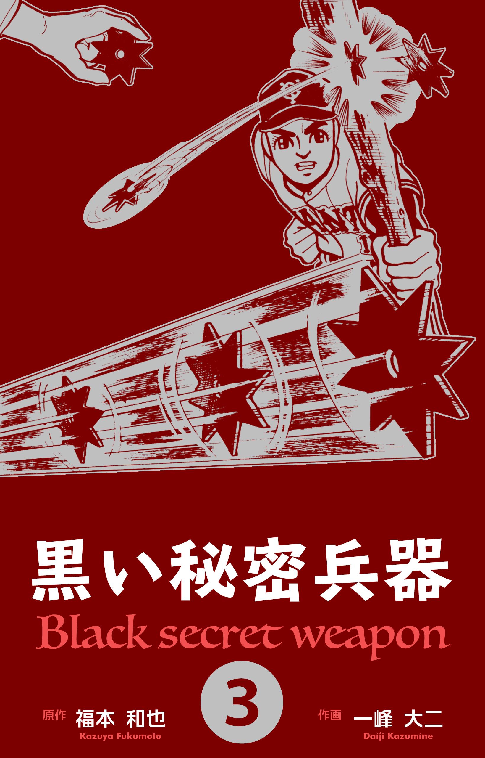 黒い秘密兵器(第3巻)