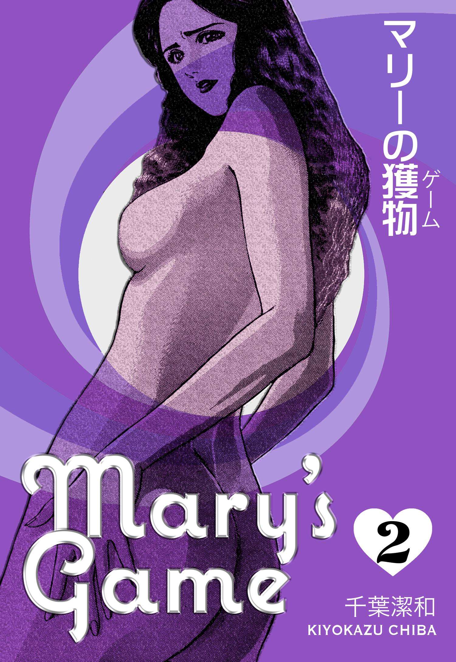 マリーの獲物(第2巻)