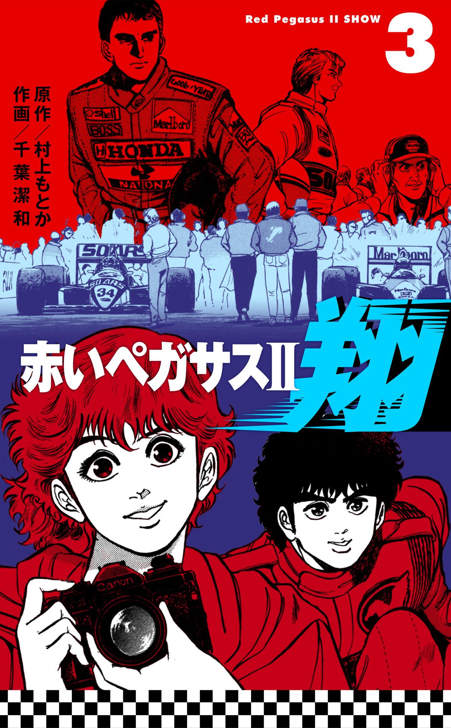 赤いペガサスII 翔(第3巻)