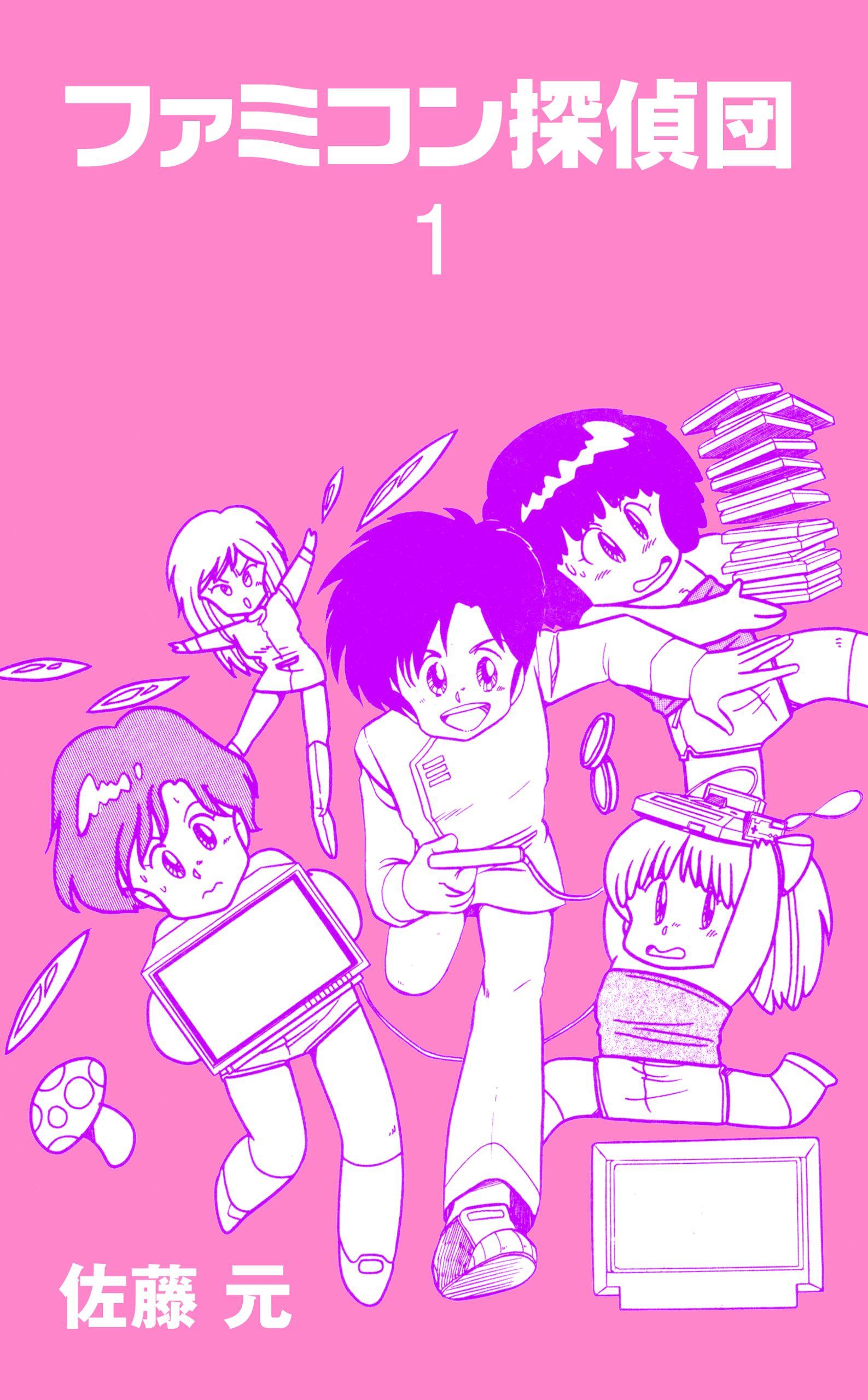 ファミコン探偵団(第1巻)