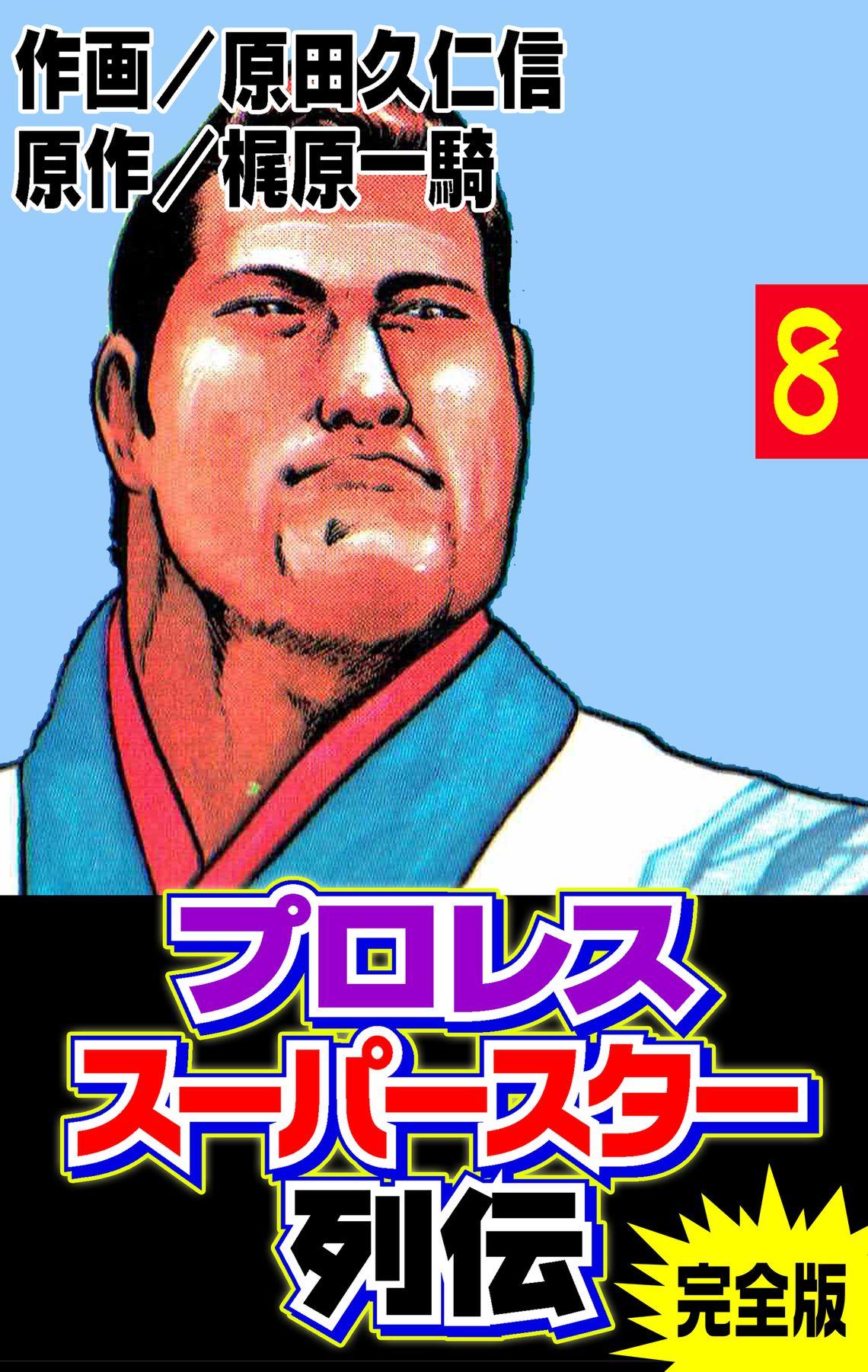 プロレススーパースター列伝【完全版】(第8巻)