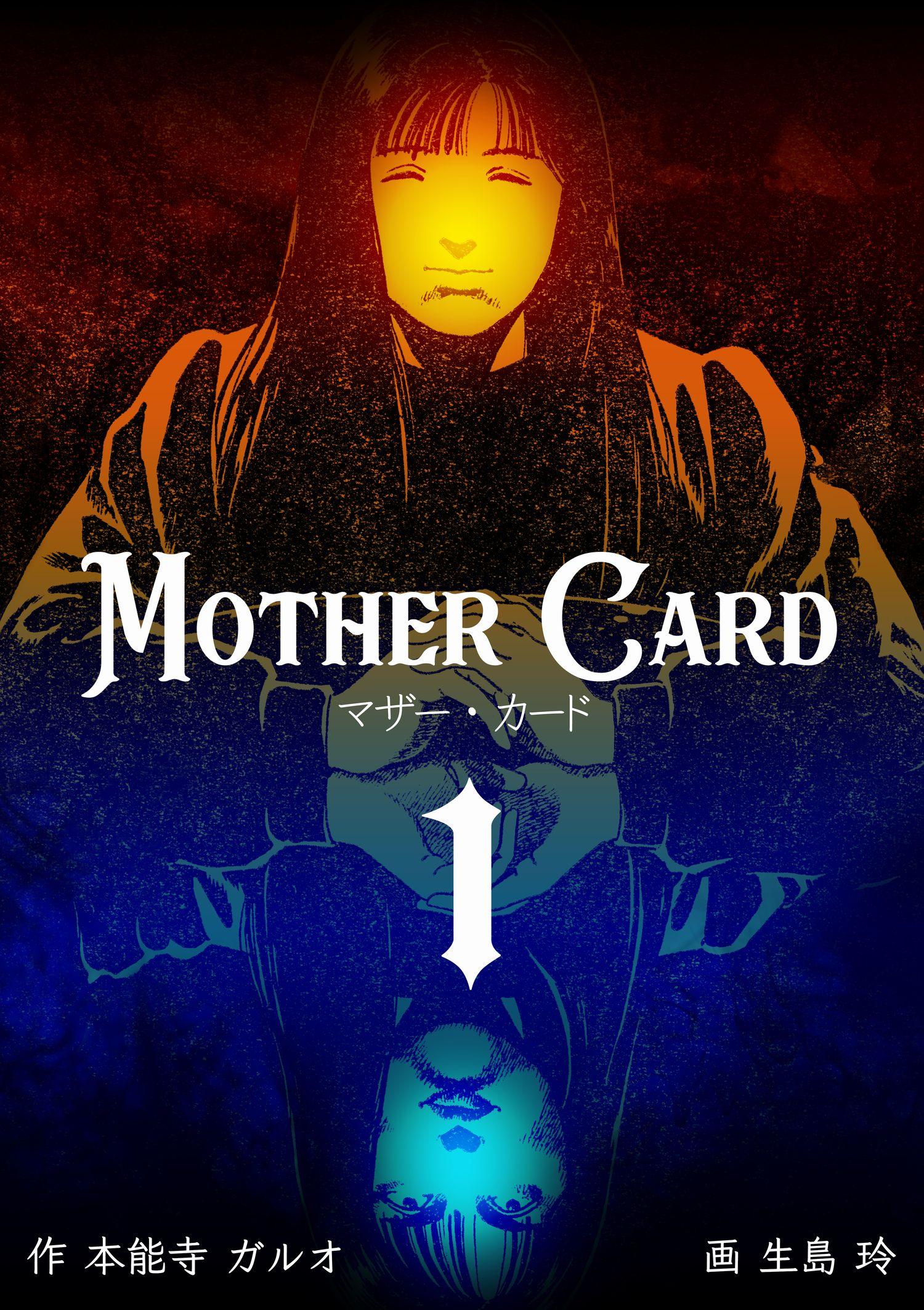 マザー・カード(第1巻)