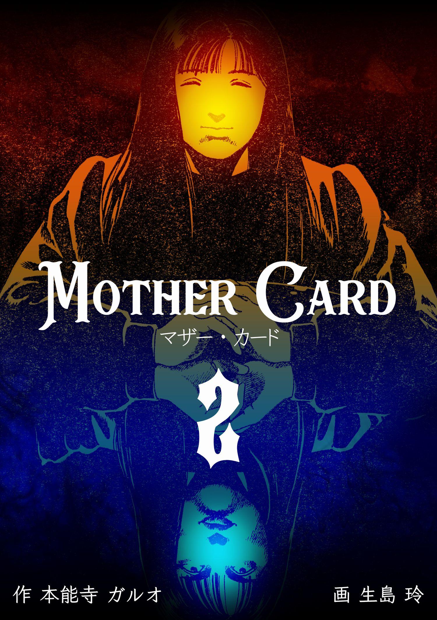 マザー・カード(第2巻)