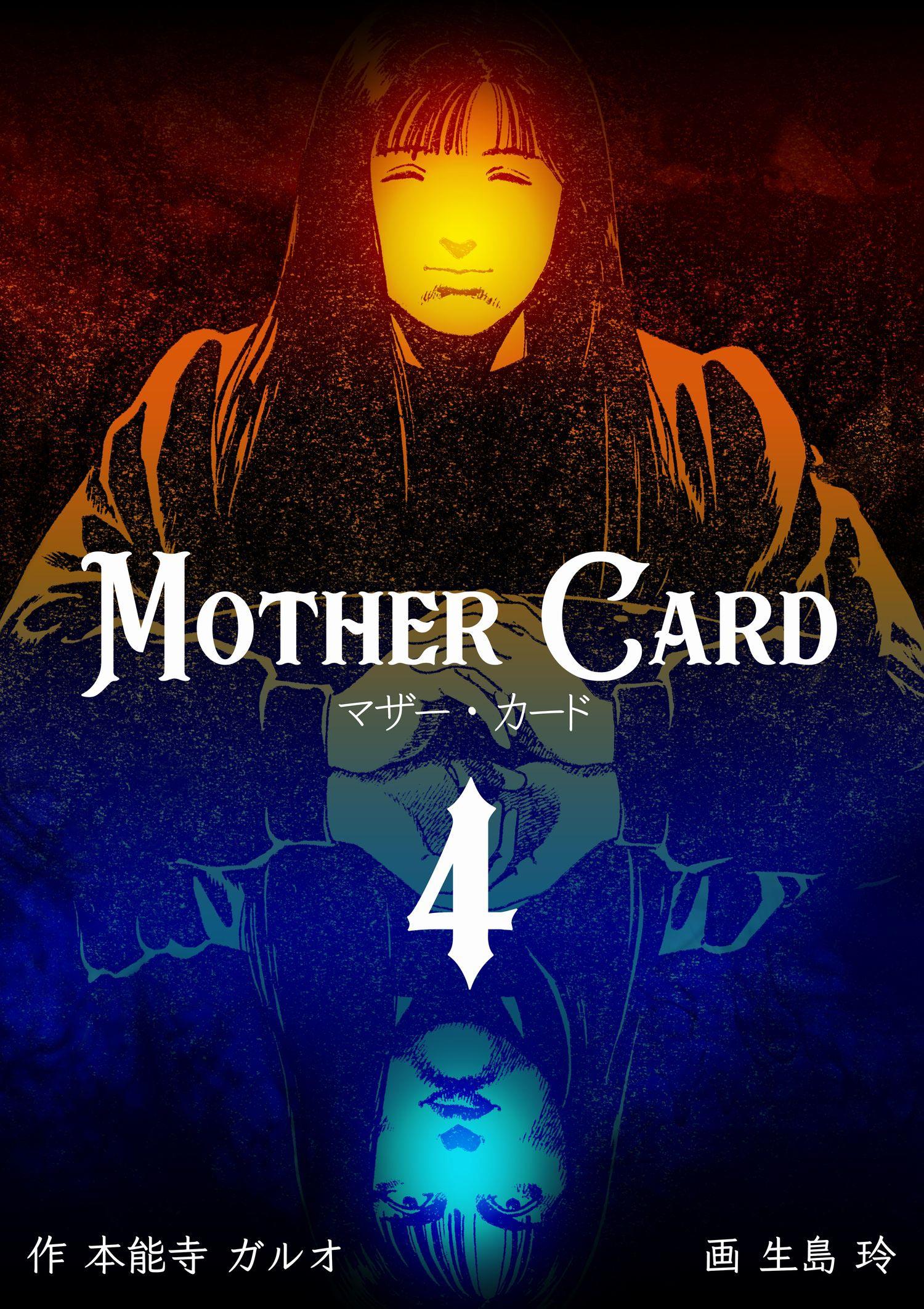 マザー・カード(第4巻)