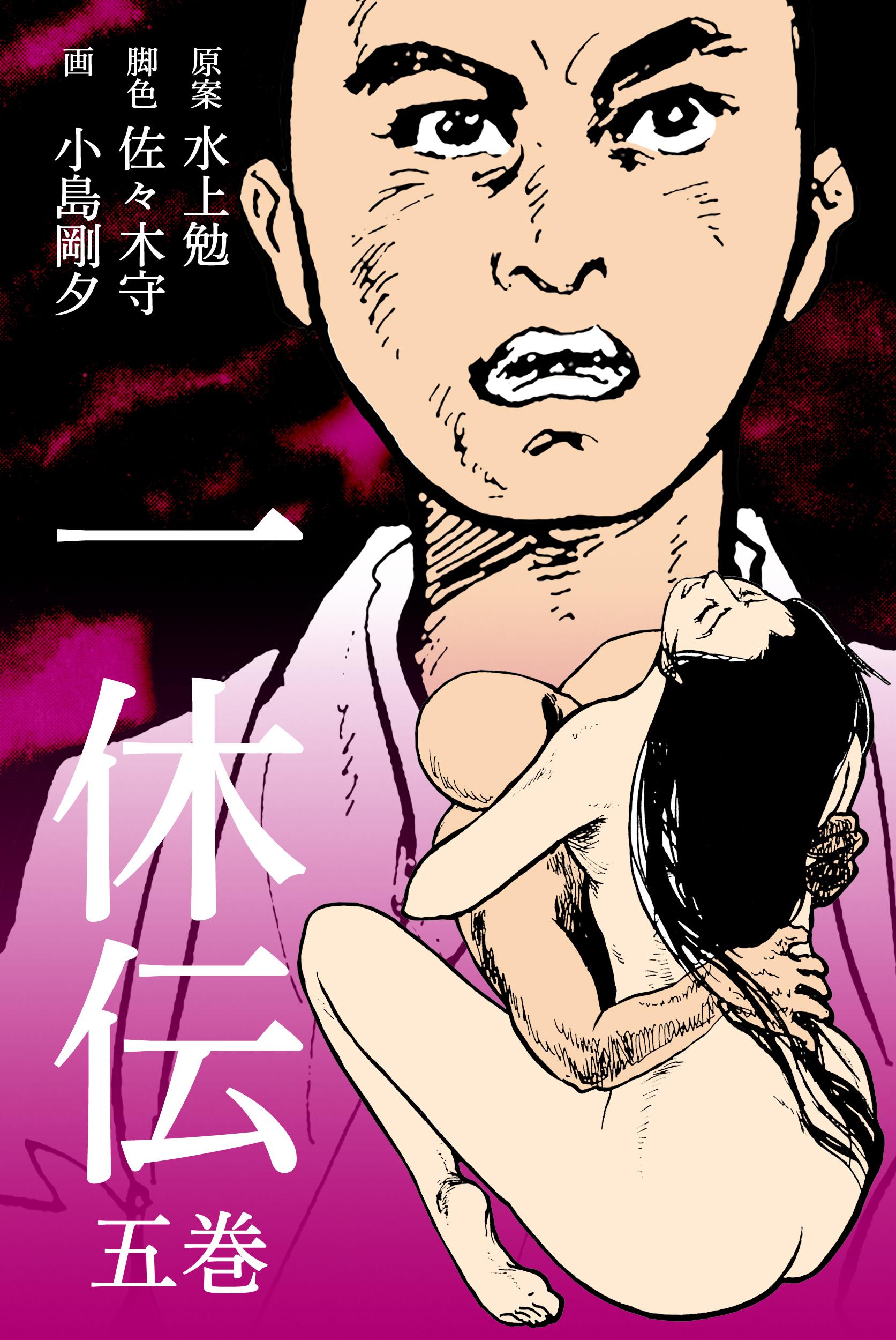 一休伝(第5巻)