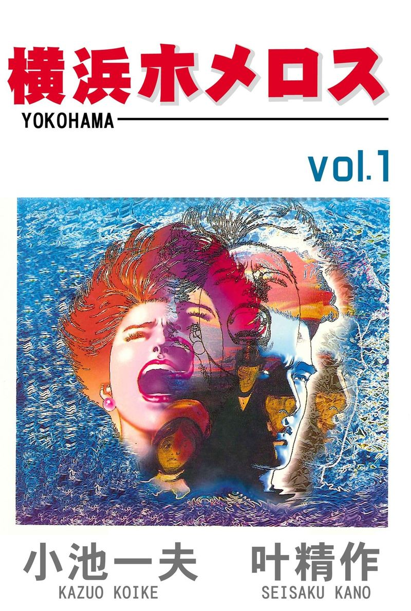 横浜ホメロス(第1巻)