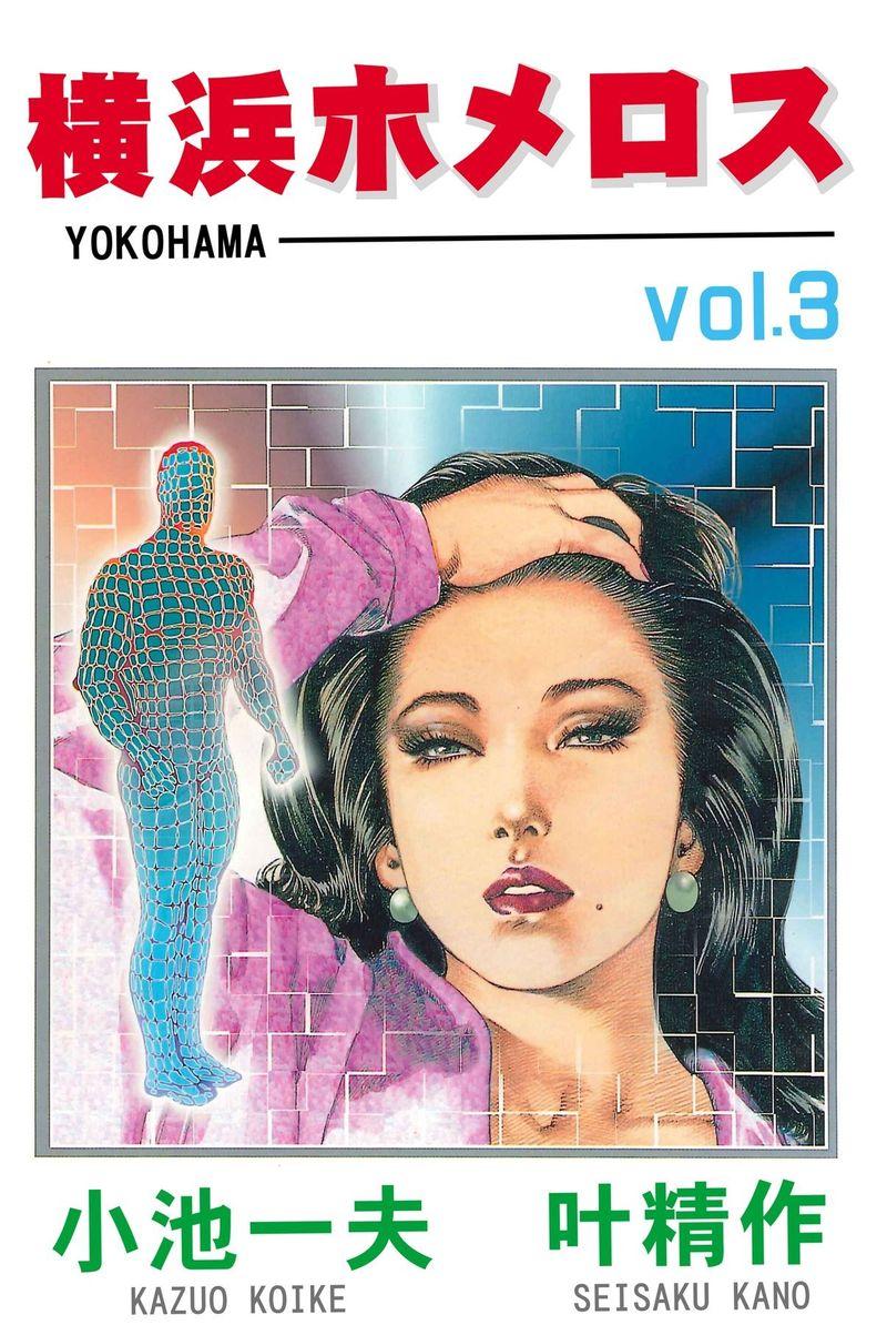 横浜ホメロス(第3巻)