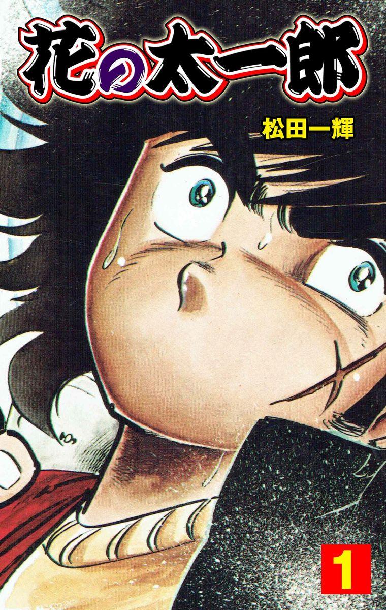 花の太一郎(第1巻)