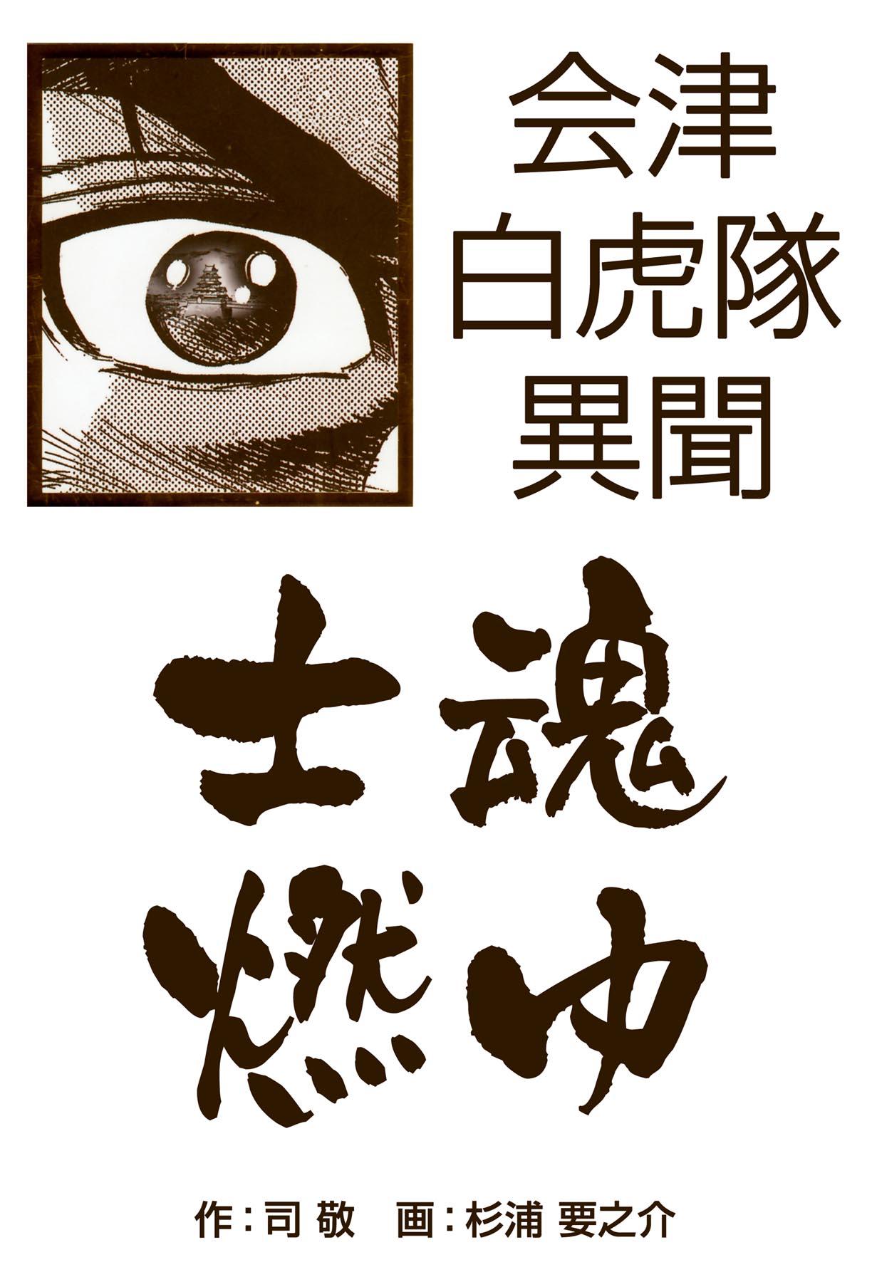 会津白虎隊異聞士魂燃ゆ(第1巻)