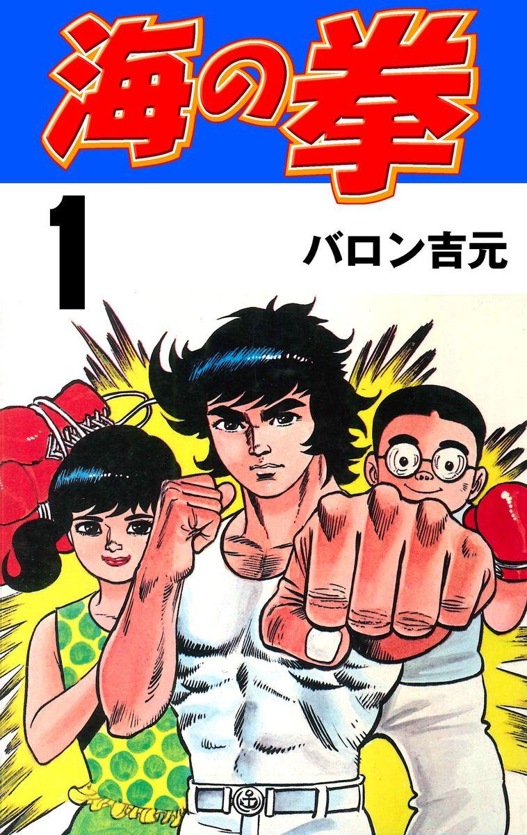 海の拳(第1巻)