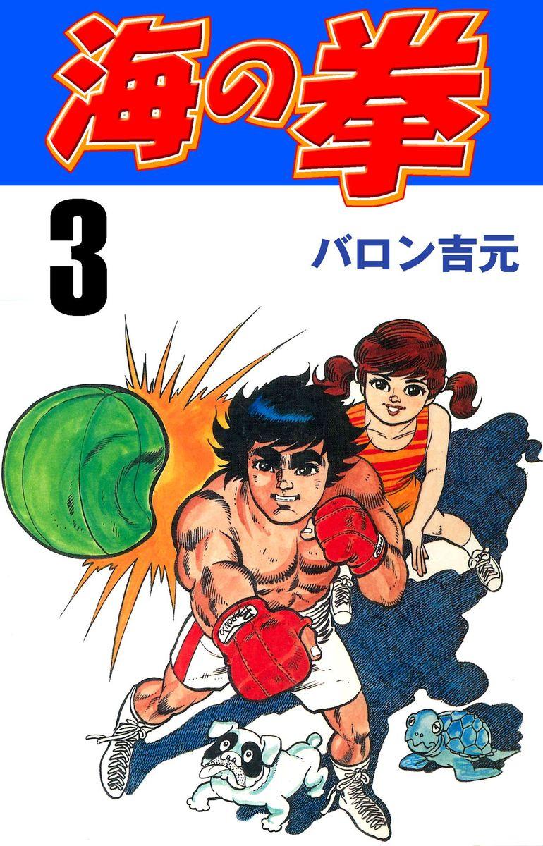海の拳(第3巻)