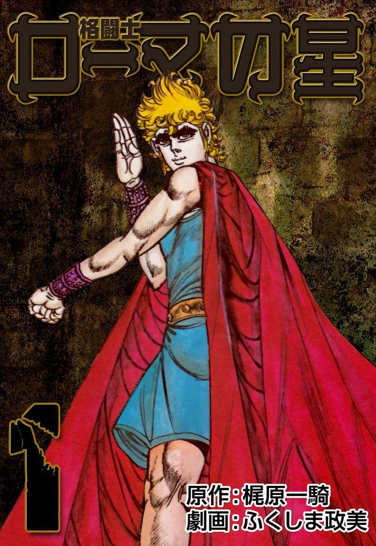 格闘士ローマの星(第1巻)