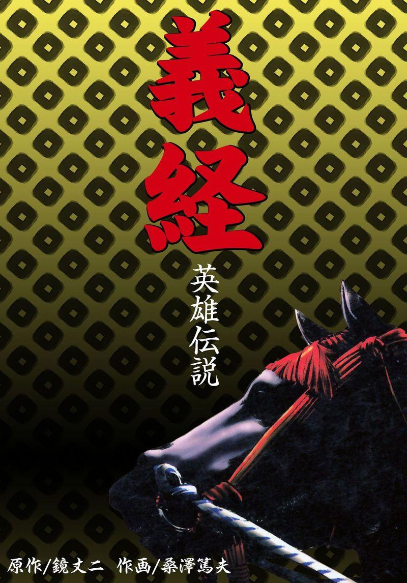 義経英雄伝説(第1巻)