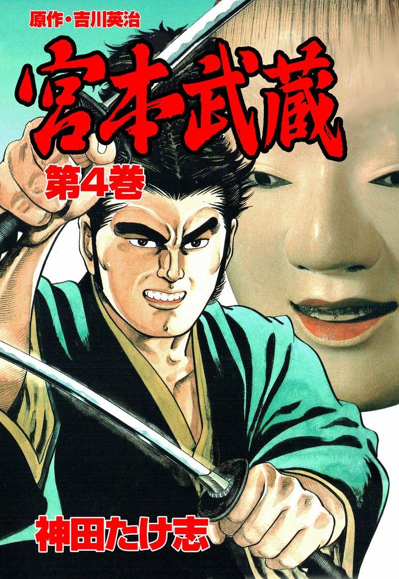 宮本武蔵(第4巻)