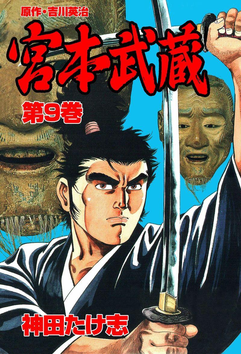 宮本武蔵(第9巻)