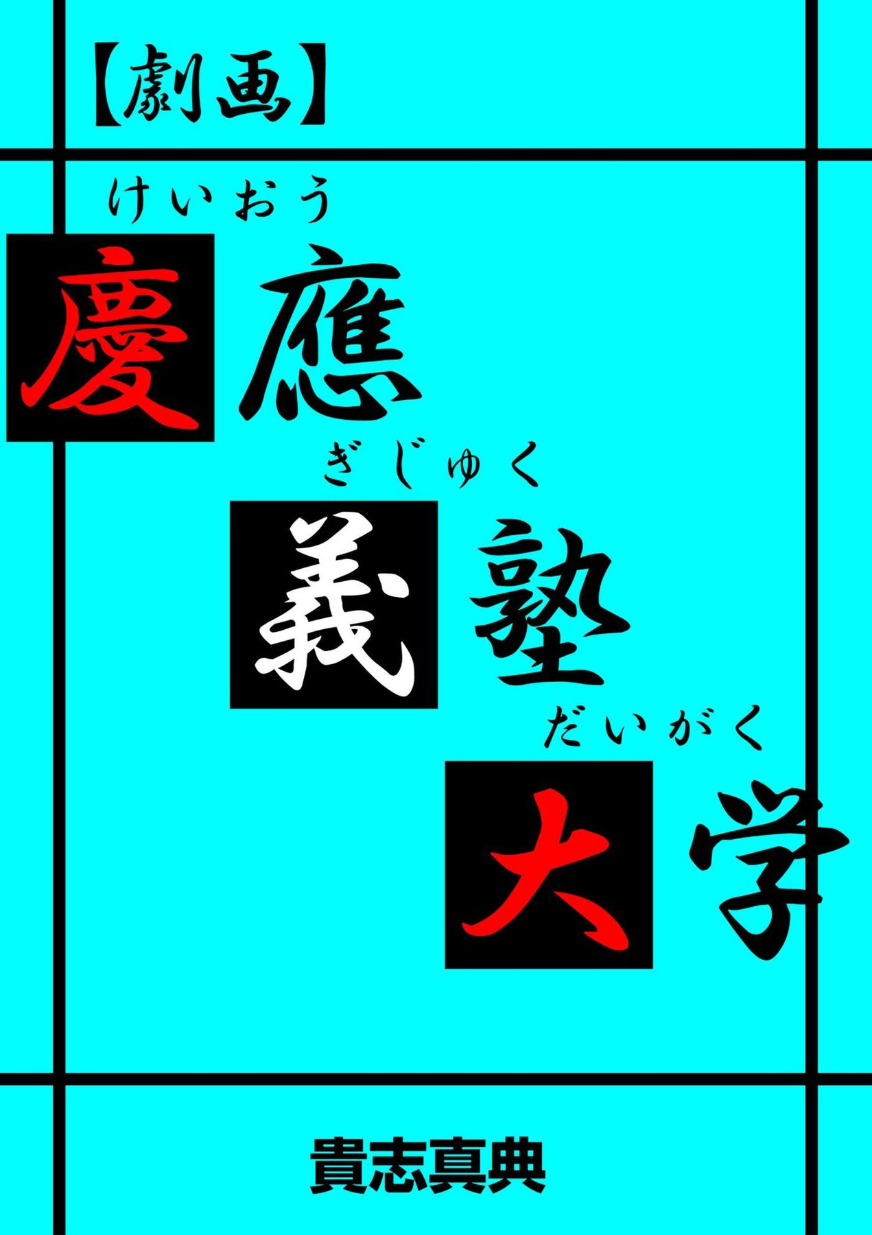 【劇画】慶應義塾大学(第1巻)
