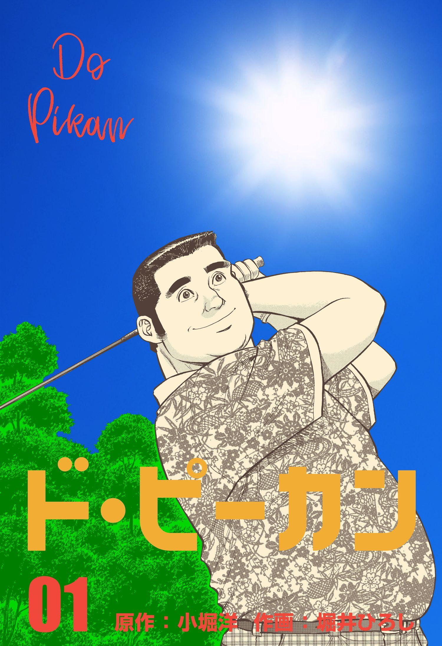 ド・ピーカン(第1巻)