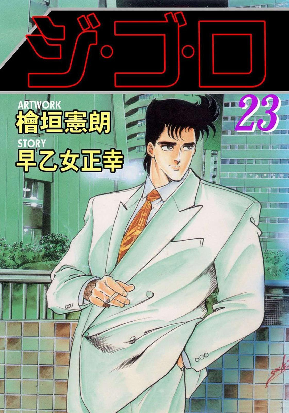 ジ・ゴ・ロ(第23巻)