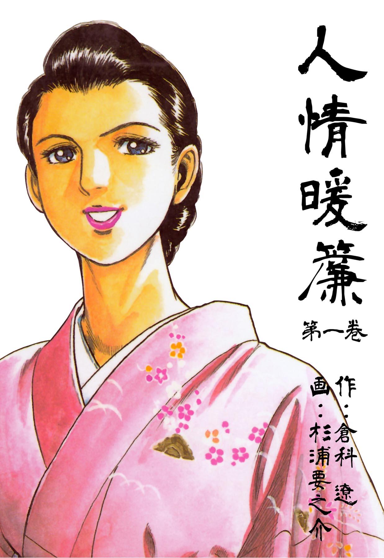 人情暖簾(第1巻)