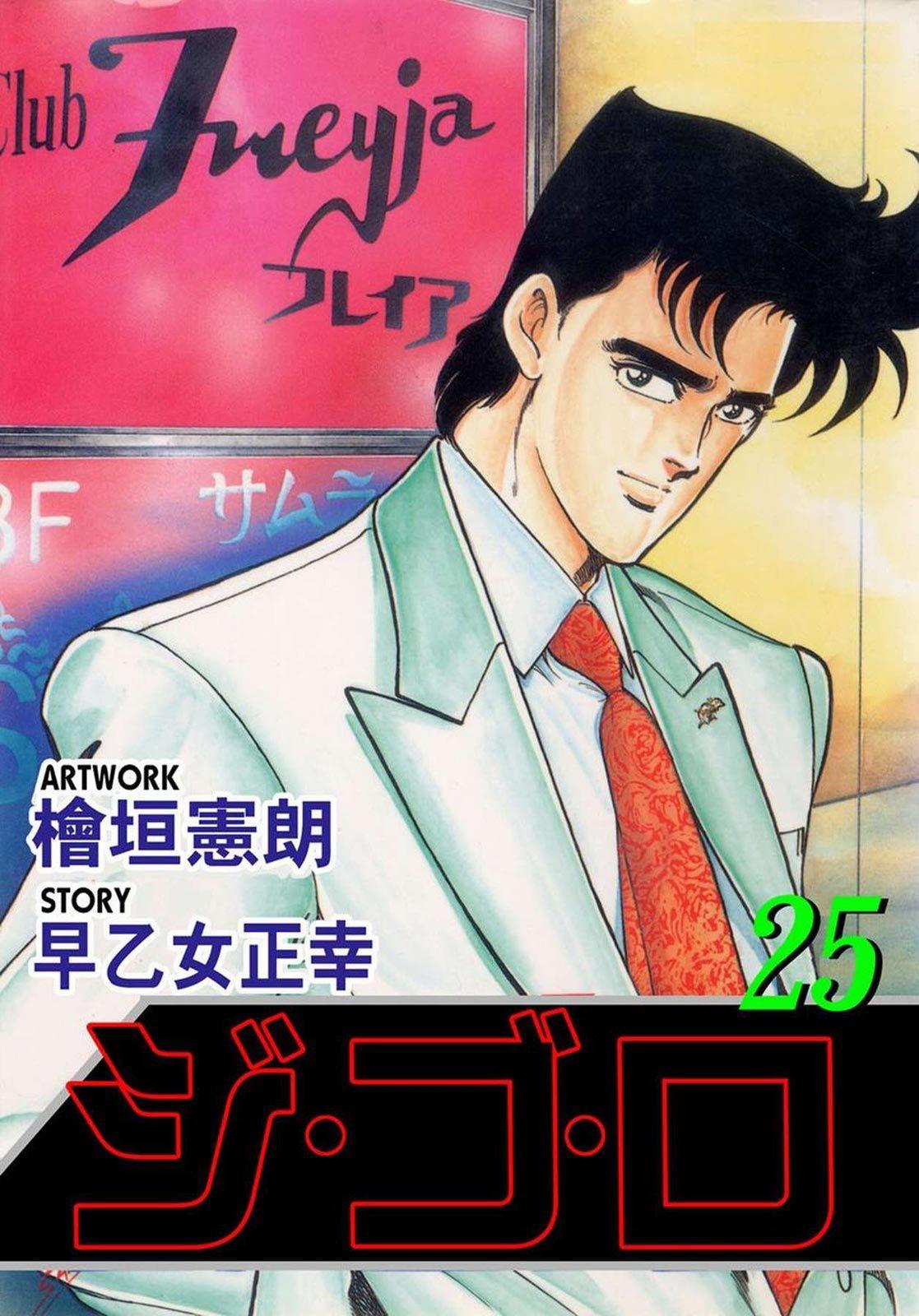 ジ・ゴ・ロ(第25巻)