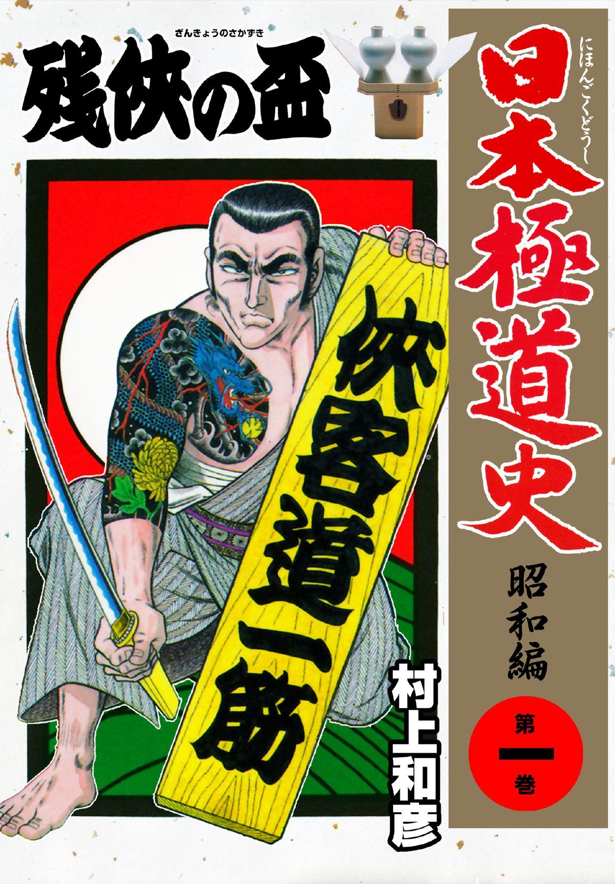 日本極道史(第1巻)