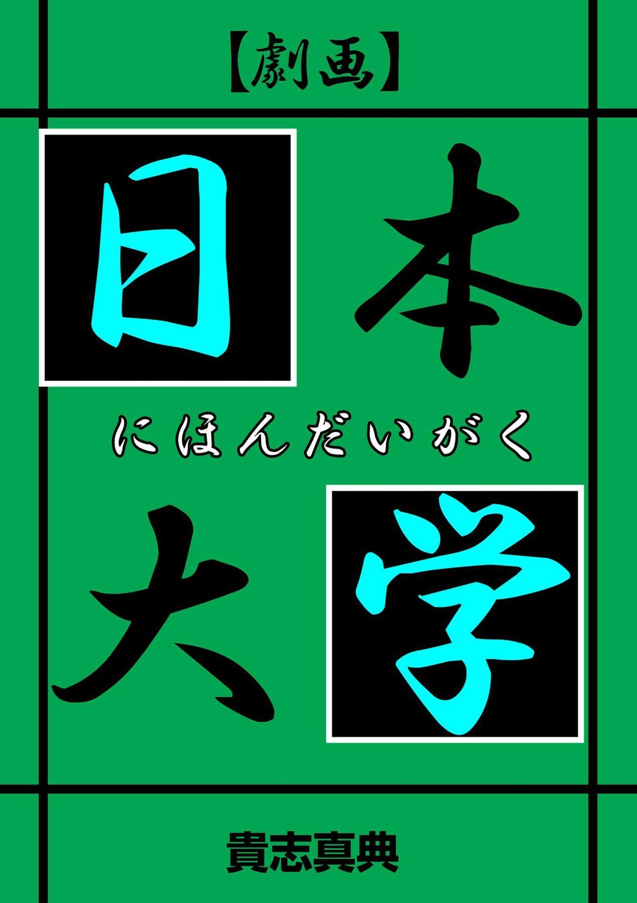 【劇画】日本大学(第1巻)