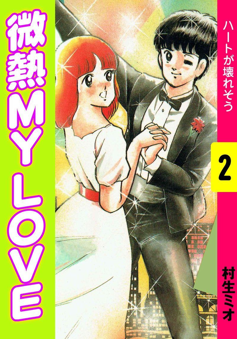 微熱 MY LOVE(第2巻)