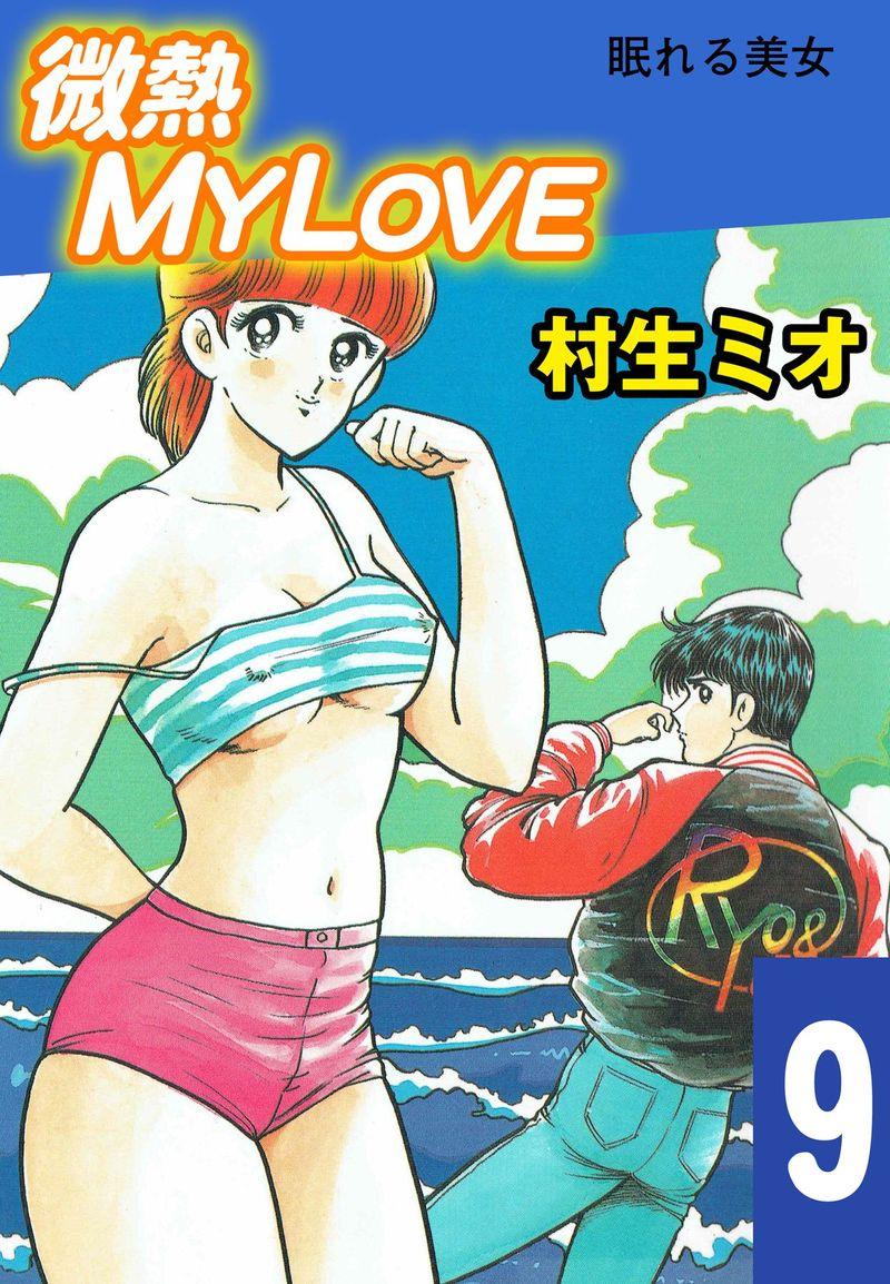 微熱 MY LOVE(第9巻)