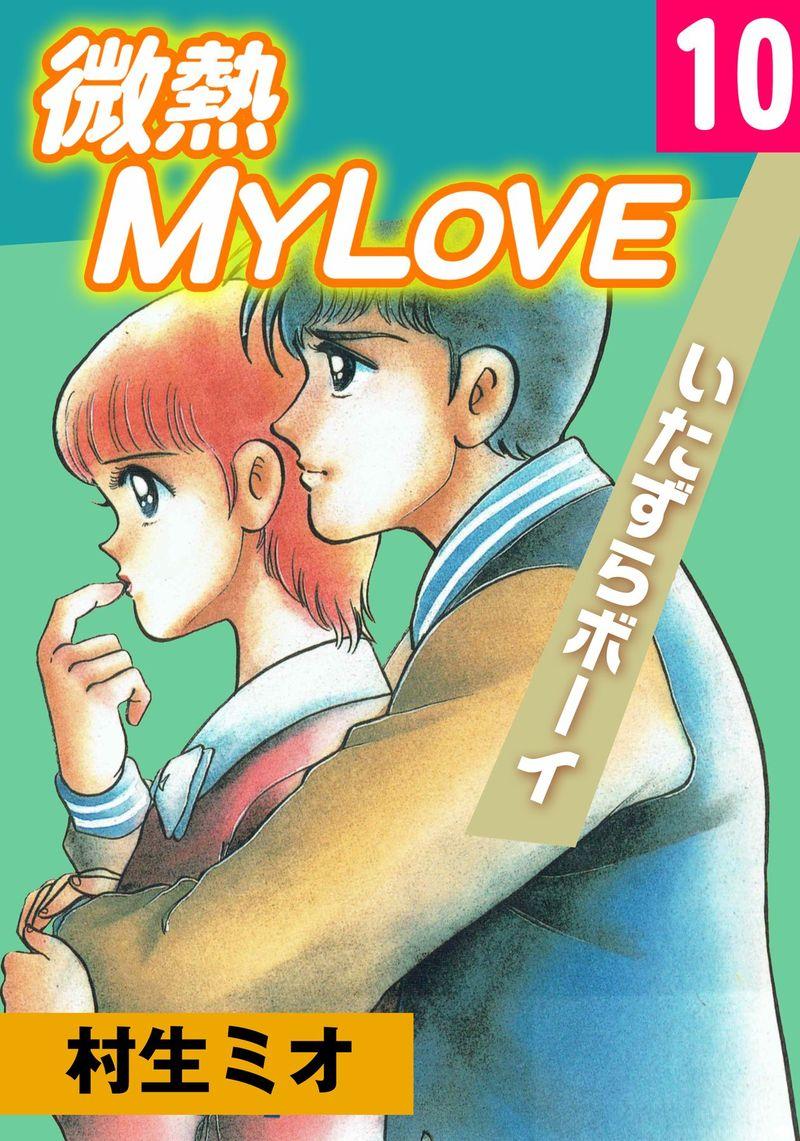 微熱 MY LOVE(第10巻)