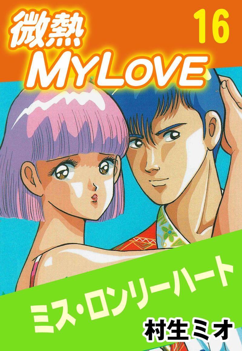 微熱 MY LOVE(第16巻)