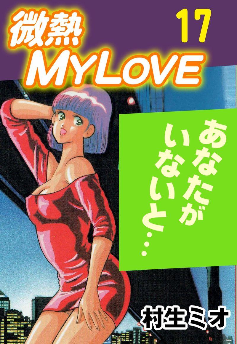 微熱 MY LOVE(第17巻)